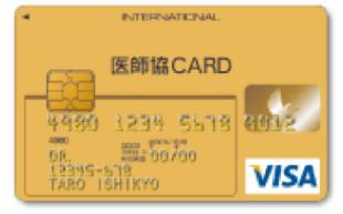医師協カードのイメージ